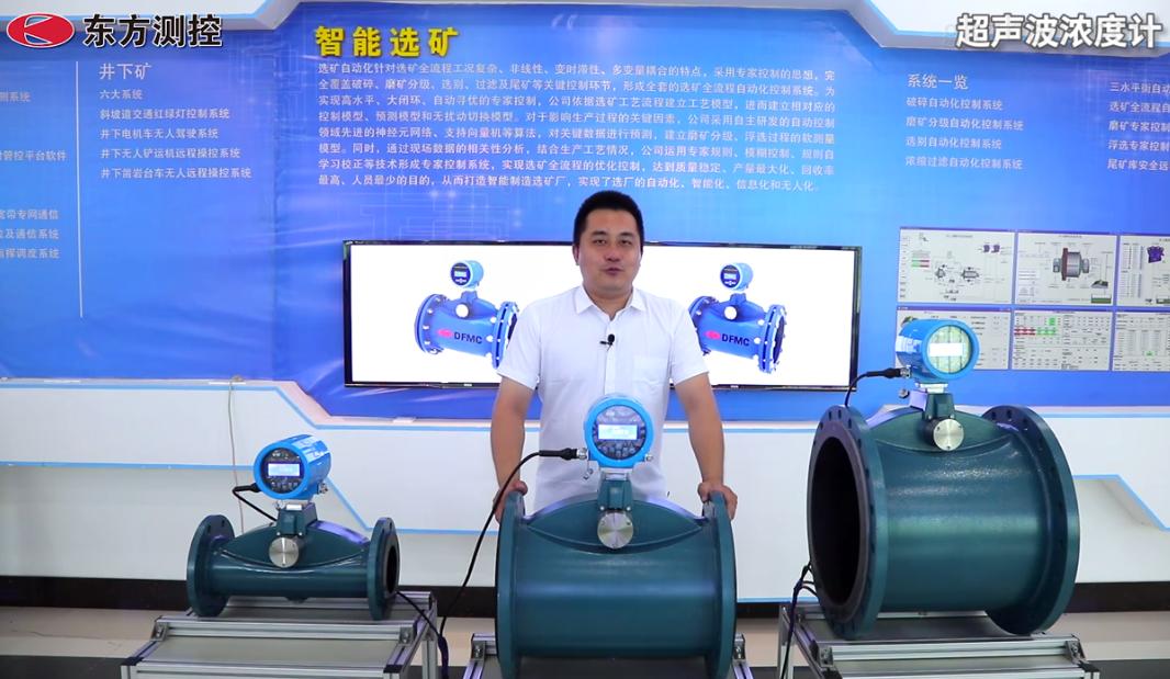 东方测控超声波浓度计讲解