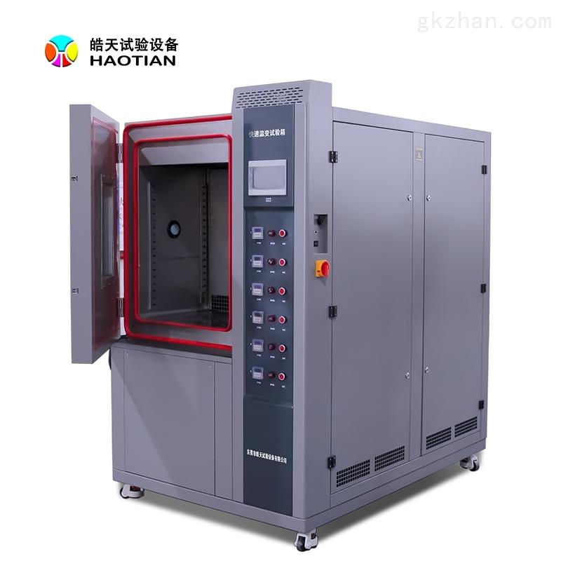东莞皓天快速温度变化试验箱膨胀系数检测