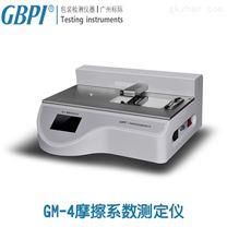 质检|药检|科研|高精度摩擦系数测定仪