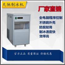 辛集天驰实验室制冰机冰形价钱