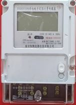 IC卡单相三相预付费电表阶梯电价型