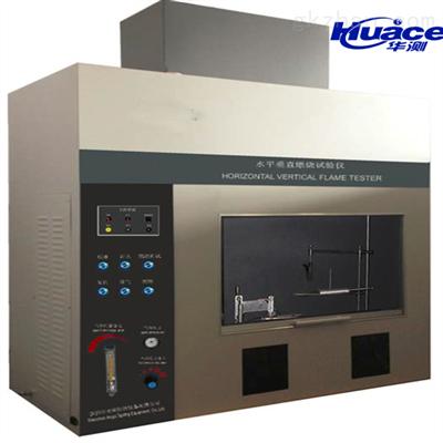 HC-200S北京華測水平垂直燃燒儀