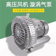 18321191675RB-91D-3 生物曝气漩涡风机 好氧池用风机