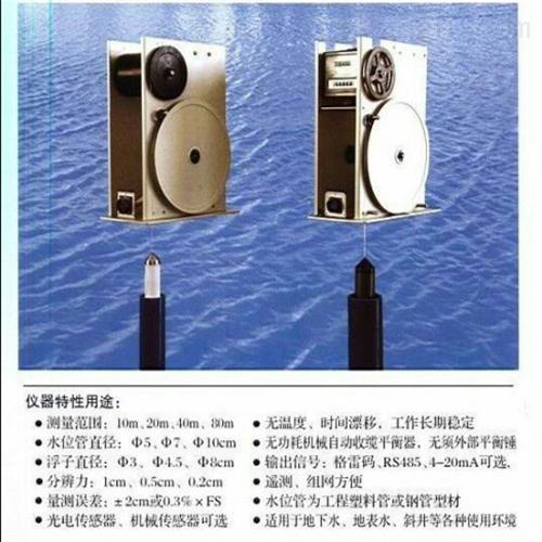 测压管水位计/自收揽/浮子式 现货