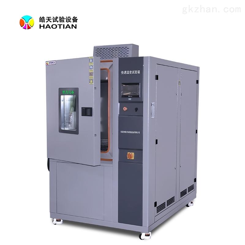 东莞皓天快速温变试验箱 元器件电性能检测