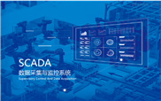 SCADA数据采集与监控系统