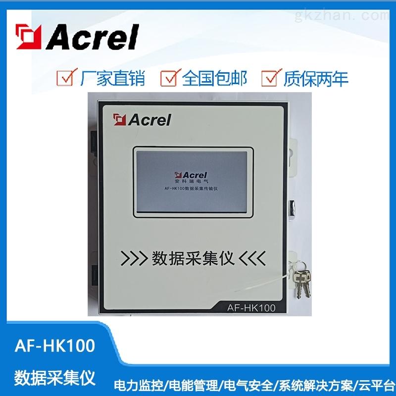 AF-HK100安科瑞环境空气水质污染源数据
