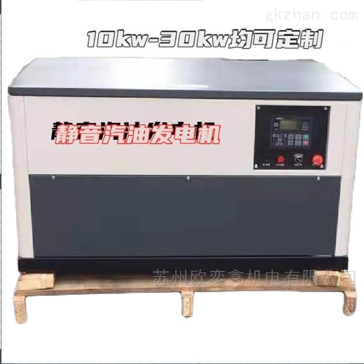 20KW静音汽油发电机应急备用银行