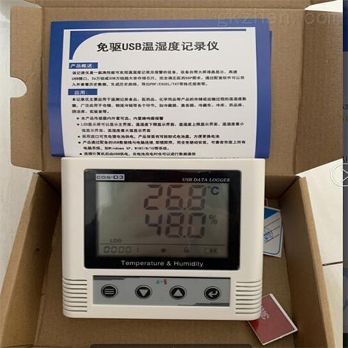 温湿度记录仪(内置探头) 现货