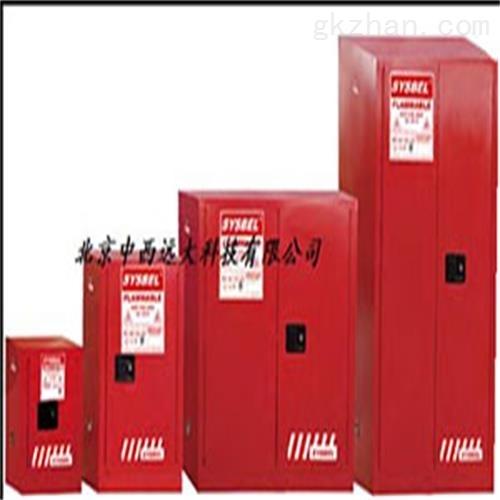 易燃液体防火安全柜 现货