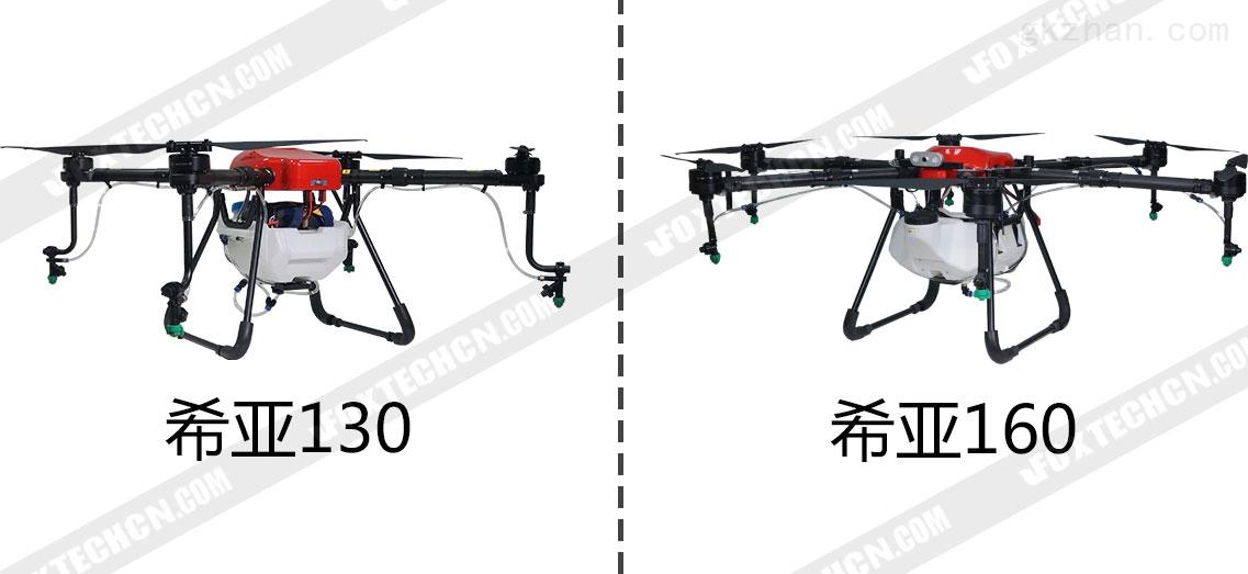 打药无人机 希亚130 (2).jpg