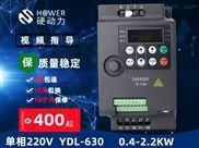 单相转三相变频调速器0.4/0.75/1