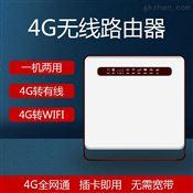 4G无线路由器WiFi信号强无线转有线轻松穿墙