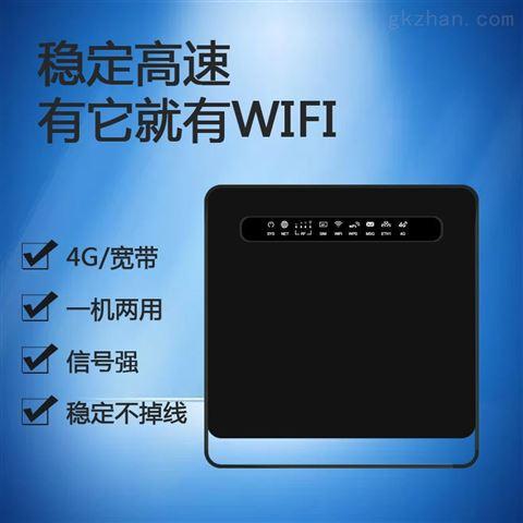 4G无线路由器一机两用4G转有线转wifi