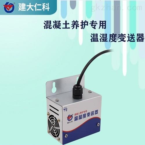 建大仁科 混凝土养护用温湿度变送器