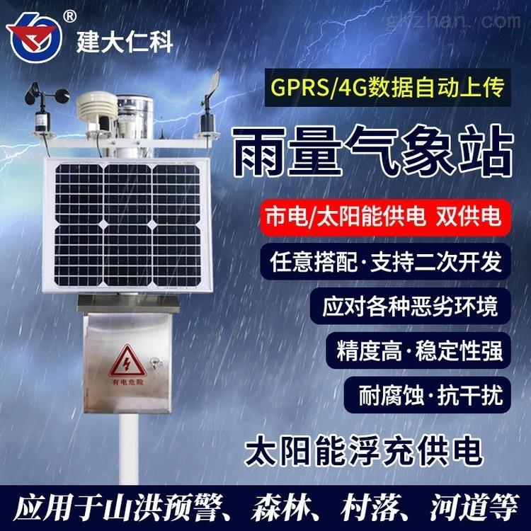 建大仁科翻斗式雨量计气象站户外监测防山洪