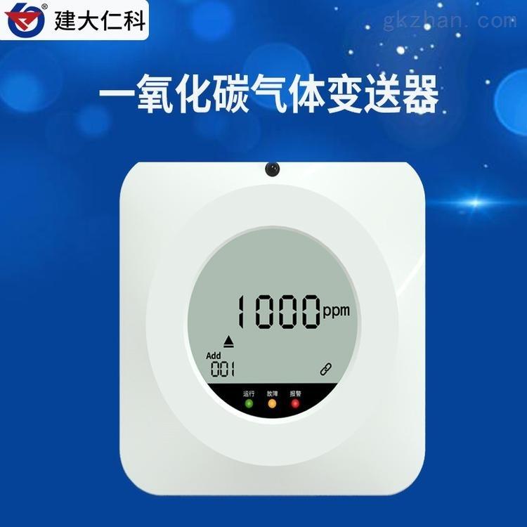 建大仁科 一氧化碳报警器 CO传感器厂家