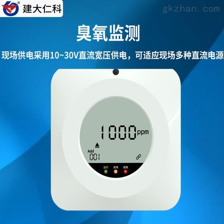 建大仁科臭氧检测仪变送器有毒有害气体监测
