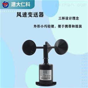 建大仁科RS485模拟量脉冲风速变送器传感器