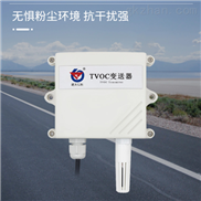 建大仁科TVOC变送器挥发性有机物检测仪