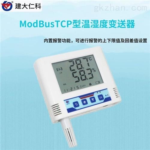 建大仁科智能温湿度记录仪