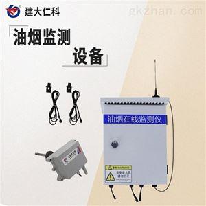 建大仁科 对接平台泵吸式油烟在线监测仪