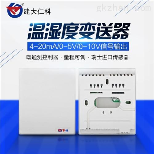 建大仁科 温湿度传感器变送器高精度记录仪