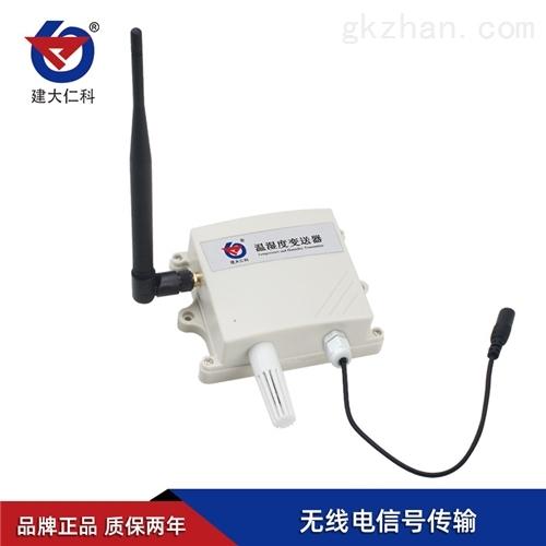 建大仁科温度计湿度计 无线电温湿度传感器