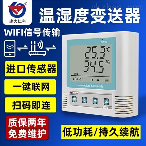 建大仁科 wifi温湿度记录仪手机远程监控