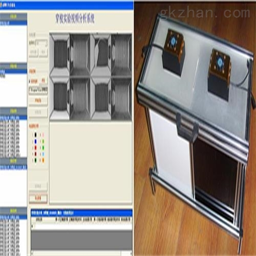 穿梭实验视频分析系统 现货