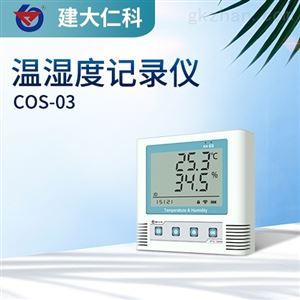 COS-03-X建大仁科 无线温湿度记录仪