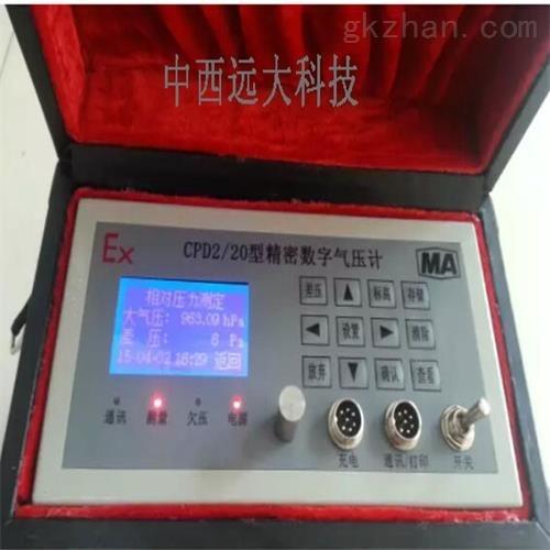 矿用携带式气压测定器 仪表