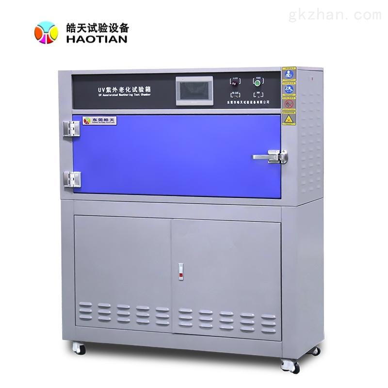 UV3紫外老化测试仪供应皓天型号HT-UV3