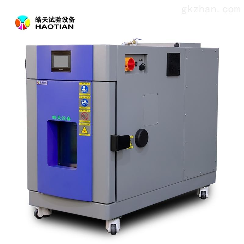 可程式小型环境试验箱 恒温恒湿机