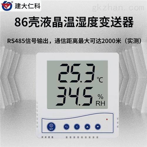 建大仁科 智能温湿度记录仪 *