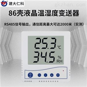 RS-WS-N01建大仁科 智能温湿度记录仪 *