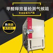 家具皮具装修材料甲醛检测试验箱