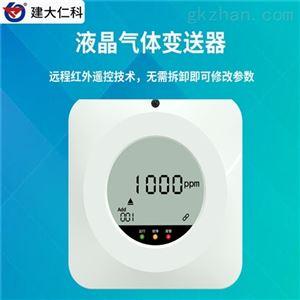 RS-*-*-N01-C建大仁科 室内气体检测仪厂家