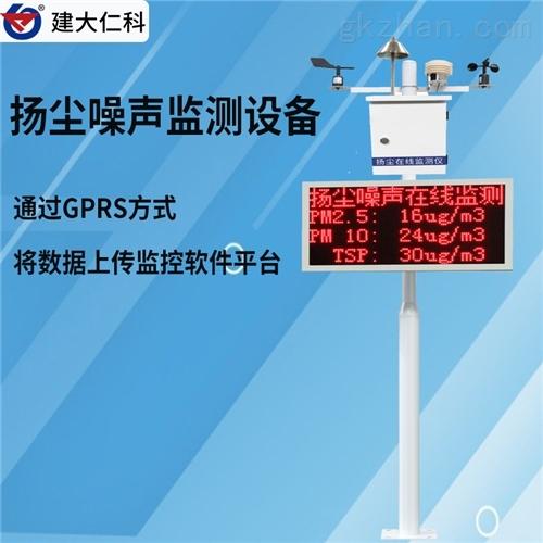 建大仁科 扬尘监测系统环境在线检测仪