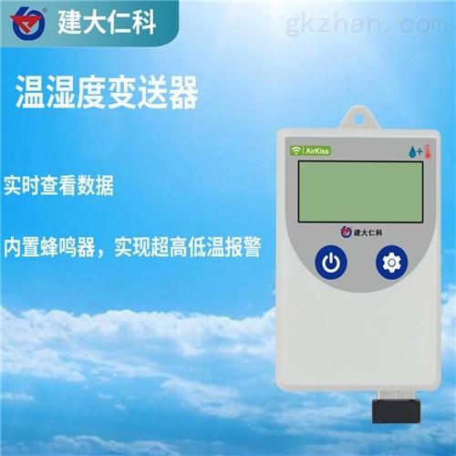 建大仁科 冷链设备温湿度无线监控系统