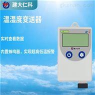 RS-WS-WIFI-C4建大仁科 冷链设备温湿度无线监控系统