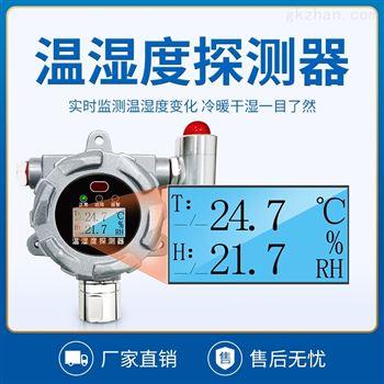 工业防爆型温湿度变送器温度检测仪