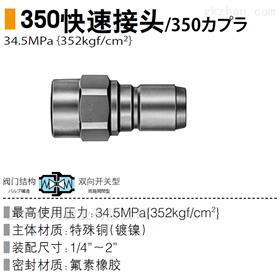 350-4PNITTO KOHKI日东快速接头