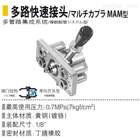 MAM-1TS-4日东工器NITTO多路快速接头