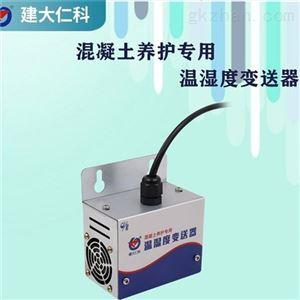 RS-WS-N01-F建大仁科 温湿度变送器混凝土养护行业所需