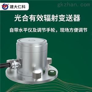 RS-GH-N01-AL建大仁科 光合有效辐射监测设备