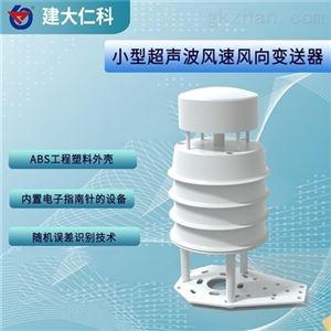 RS-CFSFX-4G-3建大仁科 小型超声波风速风向传感器