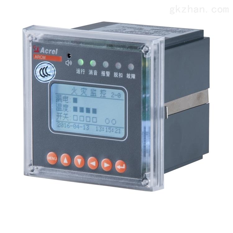 安科瑞电能功能剩余电流电气火灾探测器