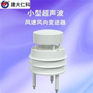RS-CFSFX-N01-3建大仁科 超声波风速风向传感器