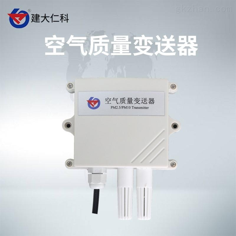 建大仁科 空气质量传感器 变送器